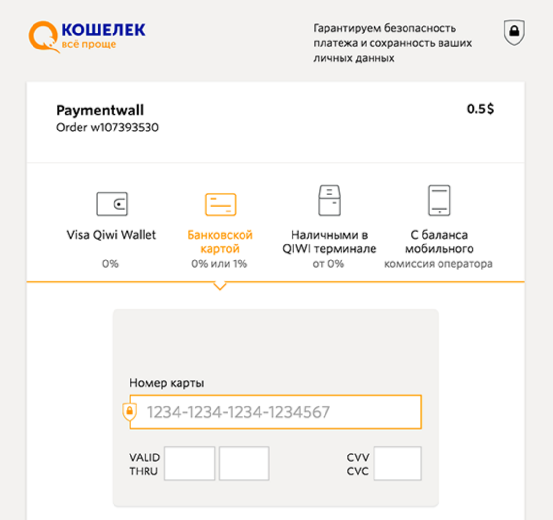 Qiwi Payment System